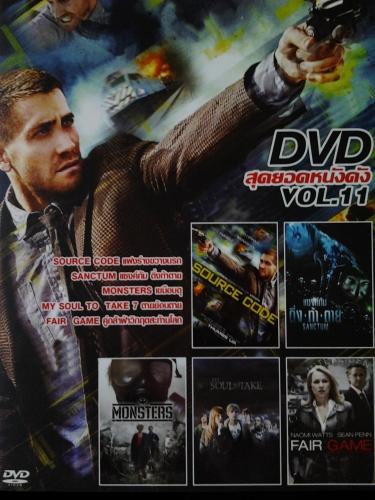 ปก DVD สุดยอดหนังดัง Vol.11